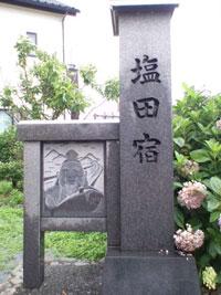 塩田津石碑2