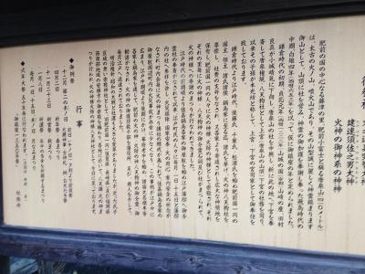 由緒沿革略記(要約)
