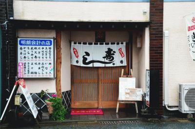 新八寿司 入口
