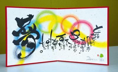 西山嘉克さんの作品・「夢」
