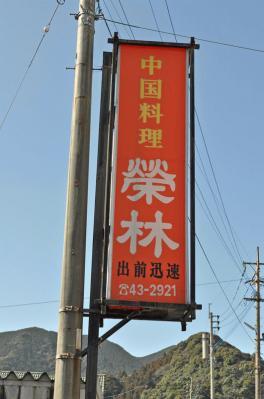 中国料理 榮林1