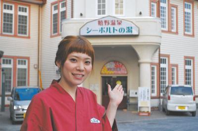 「シーボルトの湯」スタッフ 織田早苗さん(26)