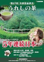 お茶ポスター.jpg