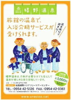 re.kaigo12.jpg