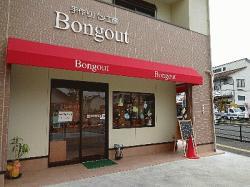 re.bongout14.jpg