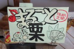 re.yamazato_kuri3.jpg