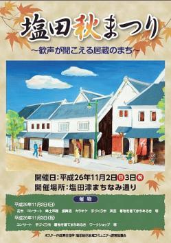 re.shiotaakimatsuri.jpg