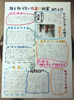 re.matsuo_syokai.jpg