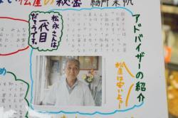 re.matsuo_syokai2.jpg