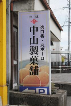 re.nakayama_kanban2.jpg