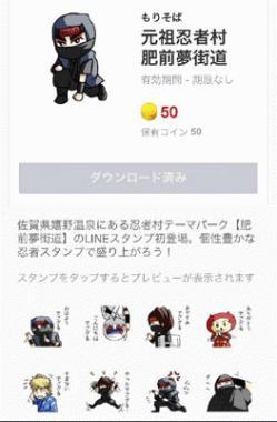 re.ninjya_line.jpg