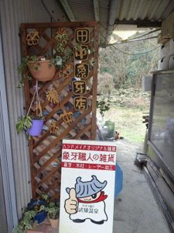 re.tanakazougekanban2.jpg