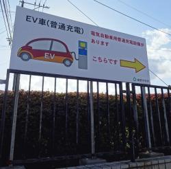 re.EVureshinoshi1.jpg