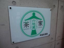 re.nakashimabikouen20.jpg