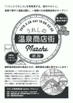 re.yozakura.jpg