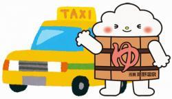 yu_taxi.jpg