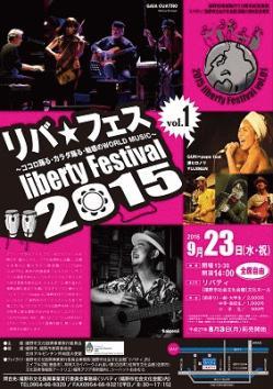 re.libertyfestival1.jpg