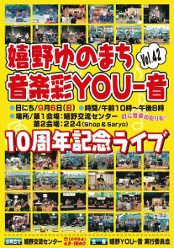 re.YOU-on10syunen2015.jpg