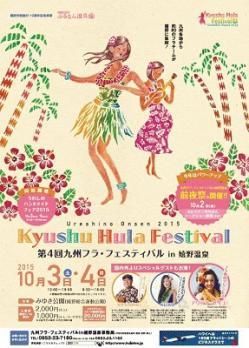 re.kyusyuhulafestival2015.jpg