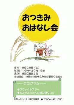 re.ureshinotosyokanotsukimi.jpg