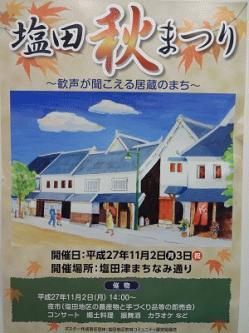 re.shiotaakimaturi2015.jpg