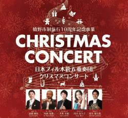 re.christmasconcert120902.jpg