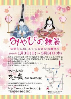 re.miyabinohinaten2016-1.jpg