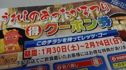 re.attakaotoku0203.jpg