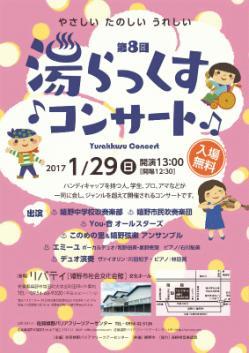 yurakkusu2017.jpg