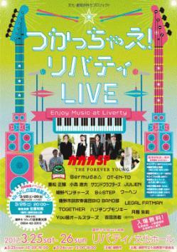 つかっちゃえ!リバティ LIVEが開催されます!!