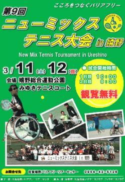 テニスポスター.jpg