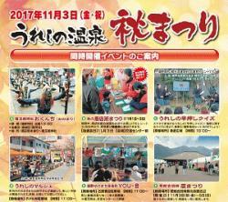 re.akimatsuri2017-3.jpg