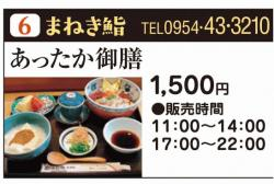 まねき鮨.jpg