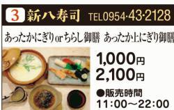 新八寿司.jpg