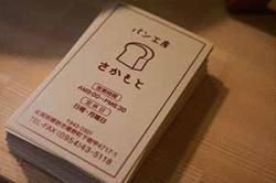 re.momisakamoto.jpg