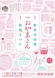 re.oyamasan2018.jpg