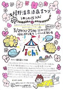今年もゆるーく★酒蔵まつりと同時開催!うれしの温泉ichi