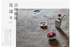 re.yoshidasarayahanameguri4.jpg