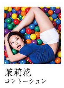 re.hakoniwa201809-marika.jpg