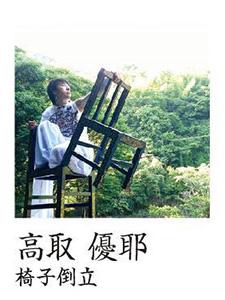 re.hakoniwa201809-takatori.jpg