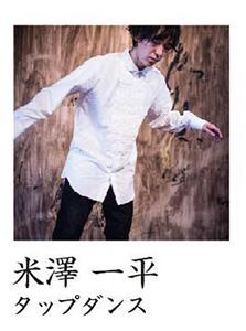 re.hakoniwa201809-yonezawa.jpg