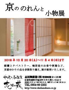 re.kyononorentokomonotenshidanokura201811.jpg