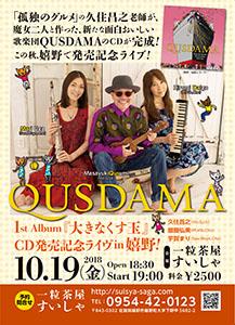 re.qusdama201810.jpg