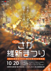 re.sagaishinmatsuri201810.jpg