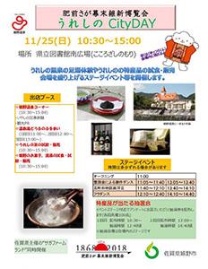 re.ureshinocitydayishinhaku201811.jpg
