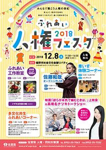 re.sagajinken201812.jpg