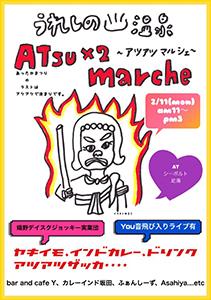 re.atsuatsumarche201902.jpg