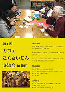 re.cafekokusaijin201903.jpg