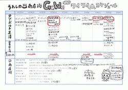 re.gw2019-4.jpg