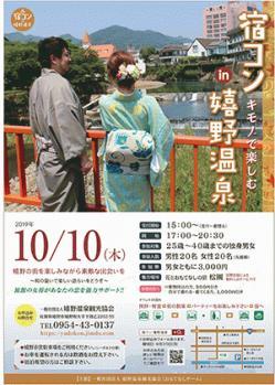 re.yadokon2019.jpg